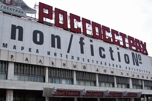 Чехия примет участие в книжной ярмарке Non/Fiction. 12-я ярмарка интеллектуальной литературы Non/Fiction пройдет в Москве в Центральном доме художника на Крымском Валу. Изображение с сайта moscowbookfair.ru  26 ноября 2010 года