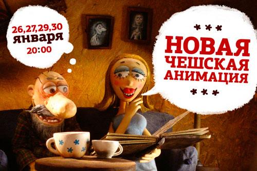 В Москве стартует фестиваль «Новая чешская анимация». Фрагмент афиши фестиваля «Anifest - Новая чешская анимация»  26 января 2011 года