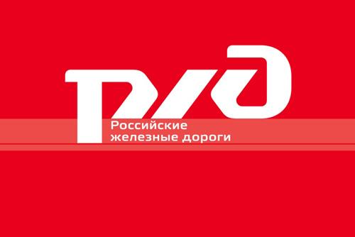 Из-за забастовки транспортников нарушен график поездов между Россией и Чехией. Логотип Российских железный дорог  16 июня 2011