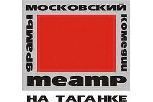 Театр на Таганке оскандалился во время гастролей в Чехии. Логотип московского театра на Таганке  25 июня 2011