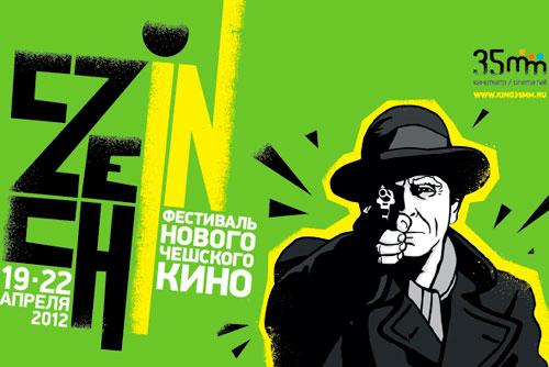 В Москве проходит 2-й фестиваль нового чешского кино CzechIN 2012. В Москве проходит 2-й фестиваль нового чешского кино CzechIN 2012  19 апреля 2012