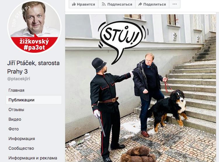 Прага 3 объявила войну собачьим экскрементам.  Скриншот из facebook-аккаунта главы Праги 3 Йиржи Птачека.  20 февраля 2019