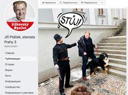 Прага 3 объявила войну собачьим экскрементам. Скриншот из facebook-аккаунта главы Праги 3 Йиржи Птачека  20 февраля 2019