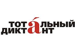 В пражском Российском центре науки и культуры снова напишут «Тотальный диктант». Логотип акции «Тотальный диктант»  4 апреля 2019
